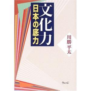 文化力―日本の底力 古本 古書