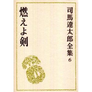 司馬遼太郎全集 (6) 燃えよ剣 古本 古書