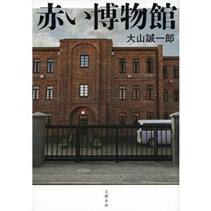 赤い博物館 古本 古書