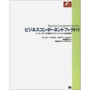 ビジネスコンポーネントファクトリ―エンタープライズ領域でのコンポーネント指向開発 (Object O...