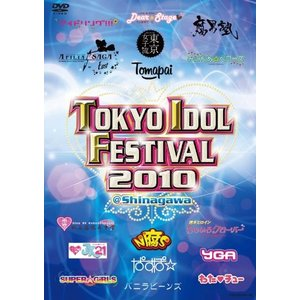 TOKYO IDOL FESTIVAL 2010 (DVD) 綺麗 中古