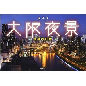 大阪夜景 増補改訂版 古本 古書