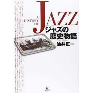 ジャズの歴史物語 油井正一 綺麗め 中古