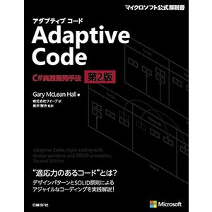 Adaptive Code ~ C#実践開発手法 第2版 (マイクロソフト関連書) 中古 古本