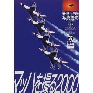 飛行機写真撮影マニュアル―マッハを撮る2000 (グリーンアロー・グラフィティ) 古本 古書