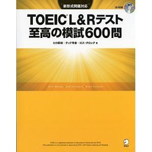 (新形式問題対応/CD-ROM付)  TOEIC(R) L&Rテスト 至高の模試600問 古本 古書