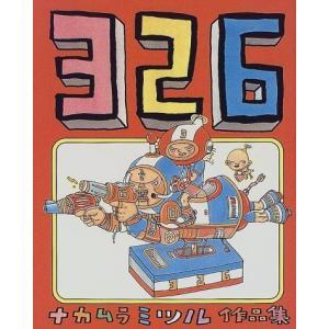 326―ナカムラミツル作品集 古本 古書
