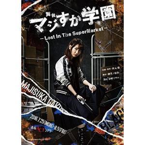 舞台「マジすか学園」~Lost In The SuperMarket~ (DVD) 綺麗 中古
