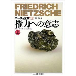 ニーチェ全集〈12〉権力への意志 上 (ちくま学芸文庫) 古本 古書