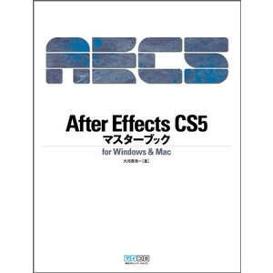 After Effects CS5マスターブック for Windows & Mac 中古 古本