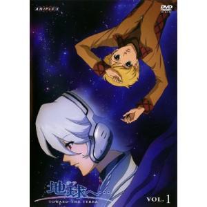 地球(テラ)へ…  Vol.1 (DVD) 中古