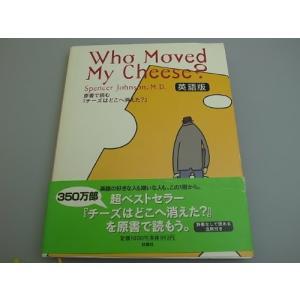 原書で読む『チーズはどこへ消えた?』 古本 古書