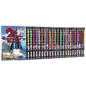 20世紀少年 コミック 全24巻完結セット (ビッグコミックス) 綺麗め 中古 古本