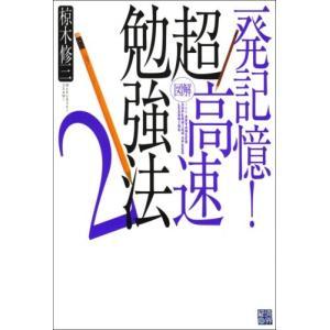 一発記憶!図解 超高速勉強法(2) 中古 古本
