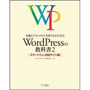本格ビジネスサイトを作りながら学ぶ WordPressの教科書2 中古 古本