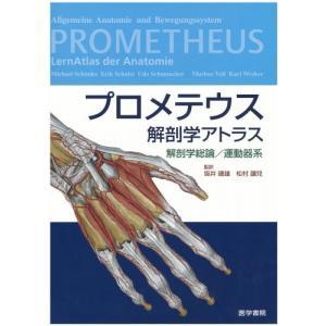 プロメテウス解剖学アトラス 解剖学総論/運動器系 古本 中古