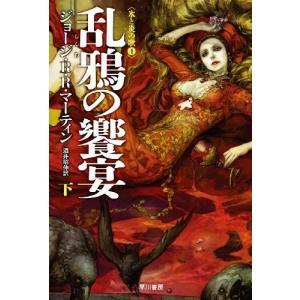 乱鴉の饗宴 (下) (ハヤカワ文庫SF) 古本 古書