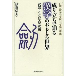 成り立ちで知る漢字のおもしろ世界 武器・ことば・祭祀編―白川静著『字統』『字通』準拠 中古 古本