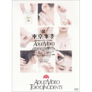 東京事変 DVD映像作品集 ADULT VIDEO...