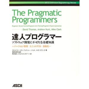 達人プログラマー―ソフトウェア開発に不可欠な基礎知識 バージョン管理/ユニットテスト/自動化 (As...