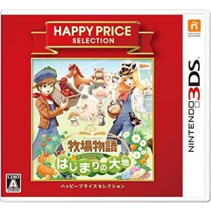 ハッピープライスセレクション 牧場物語 はじまりの大地 - 3DS 綺麗め 中古