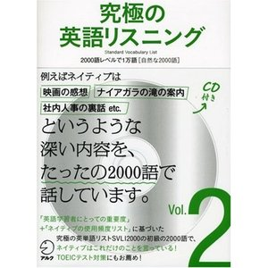 究極の英語リスニング Vol.2―SVL(Standard Vocabulary List) (2)...
