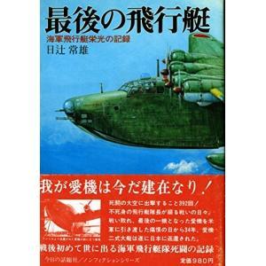 最後の飛行艇―海軍飛行艇栄光の記録 (太平洋戦争ノンフィクション) 古本 古書