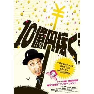 10億円稼ぐ (DVD)