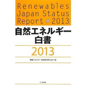 自然エネルギー白書(2013) 中古 古本