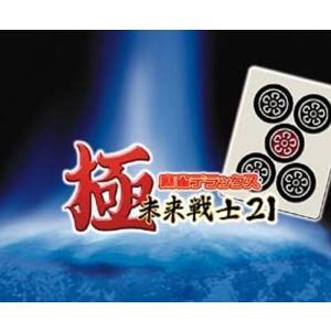 極 麻雀DX・未来戦士21