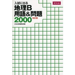 入試に出る 地理B 用語&問題2000(改訂版) 古本 古書