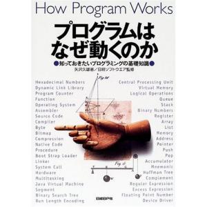 プログラムはなぜ動くのか ― 知っておきたいプログラミングの基礎知識 中古 古本