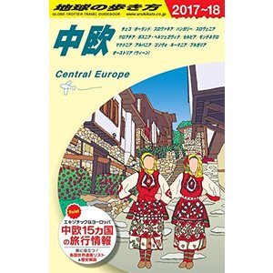 A25 地球の歩き方 中欧 2017~2018 古本 古書