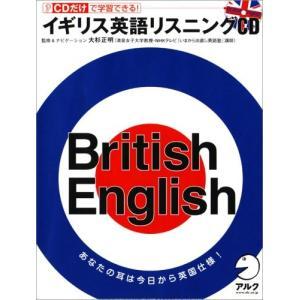 イギリス英語リスニング (<CD+テキスト>)