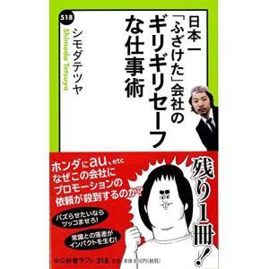 日本一「ふざけた」会社の - ギリギリセーフな仕事術 (中公新書ラクレ 518) 中古 古本