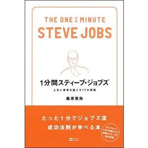 1分間スティーブ・ジョブズ 人生に革命を起こす77の原則 (1分間シリーズ) 古本 古書