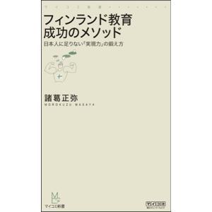 フィンランド教育 成功のメソッド~日本人に足りない「実現力」の鍛え方~(マイコミ新書) 中古 古本