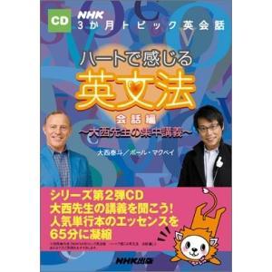 CD NHK3か月トピック英会話 ハートで感じる英文法 会話編 大西先生の集中講義 中古 古本