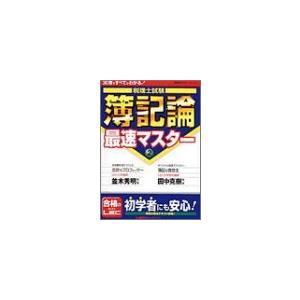 30章ですべてがわかる!税理士試験簿記論最速マスター(2) (最速マスターシリーズ) 古本 古書