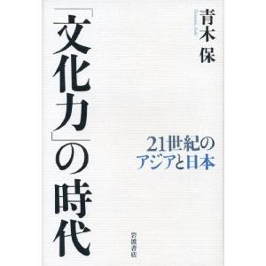 「文化力」の時代――21世紀のアジアと日本 古本 古書