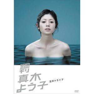 週刊真木よう子 立川ドライブ (DVD) 綺麗 中古