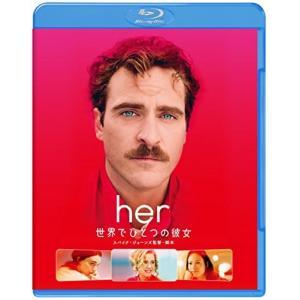her/世界でひとつの彼女 (Blu-ray)