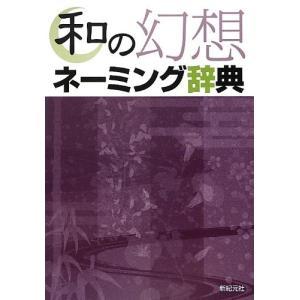 和の幻想ネーミング辞典 中古 古本