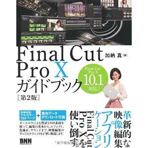 Final Cut Pro Xガイドブック(第2版) 中古 古本