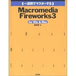 一週間でマスターするMacromedia Fireworks3 for Win&Mac (1 wee...