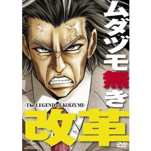 ムダヅモ無き改革(通常版) (DVD) 中古