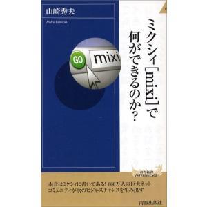 ミクシィ(mixi)で何ができるのか? (青春新書インテリジェンスシリーズ) 中古 古本