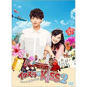 イタズラなKiss2~Love in OKINAWA DVD 綺麗 中古