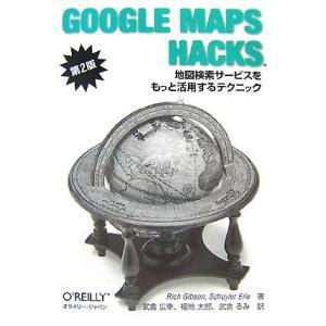 Google Maps Hacks 第2版 ―地図検索サービスをもっと活用するテクニック 中古 古本