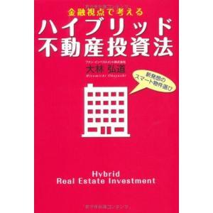 金融視点で考えるハイブリッド不動産投資法―新発想のスマート物件選び 古本 古書